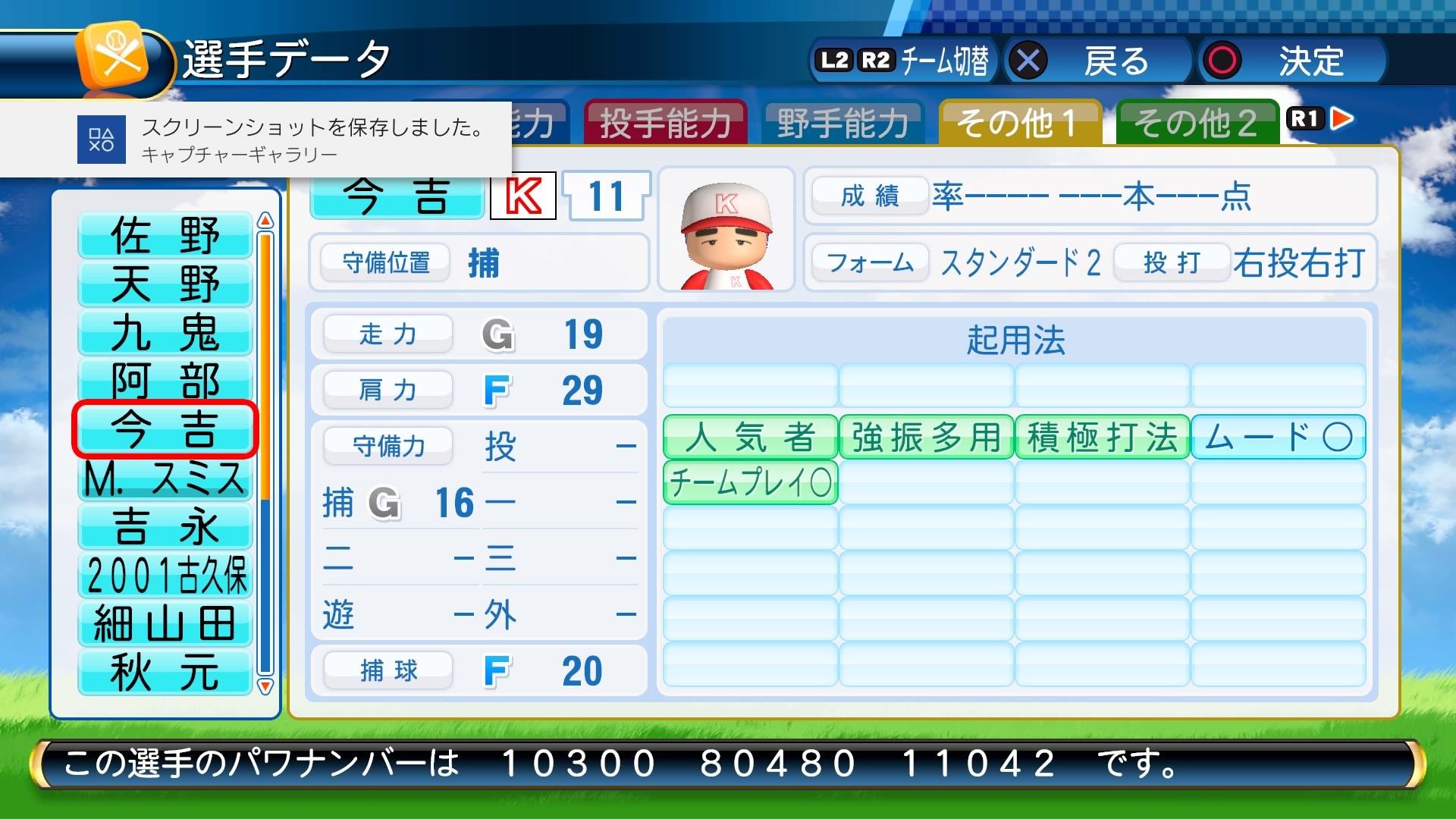 実況パワフルプロ野球2016_20161203194330