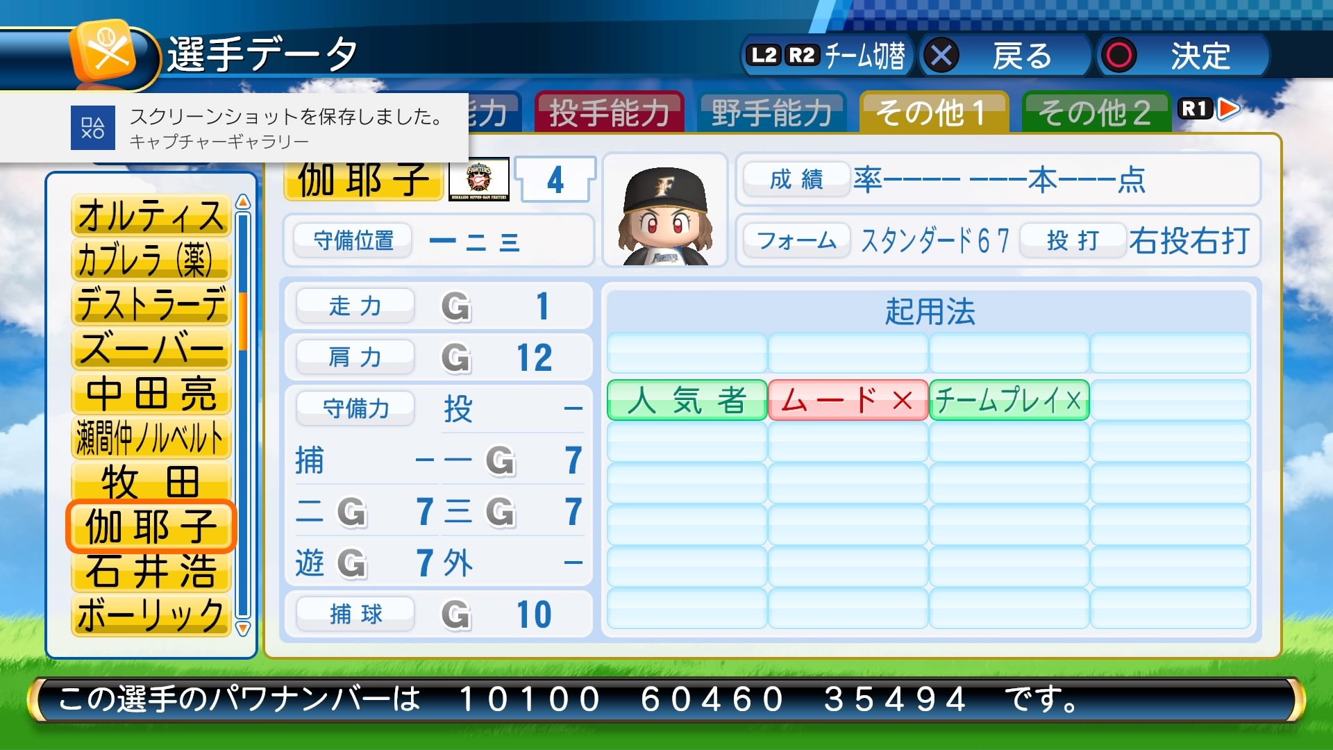 実況パワフルプロ野球2016_20161209003600