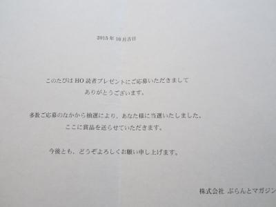読者プレセント