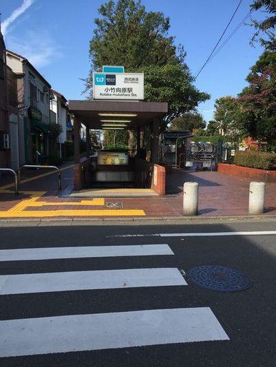 小竹向原駅前