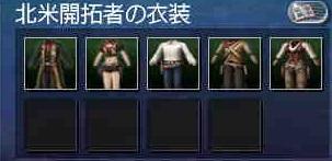 北米開拓者の衣装メモリアル