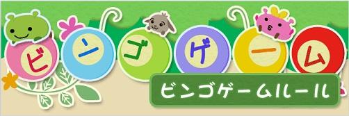 げん玉_ビンゴゲーム