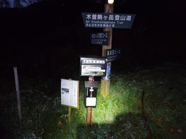 10月24日 登山口5時半スタート