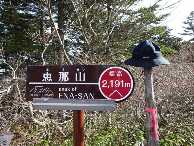 11月1日 恵那山山頂