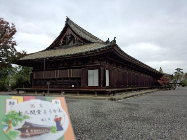 11月19日 蓮華王院本堂