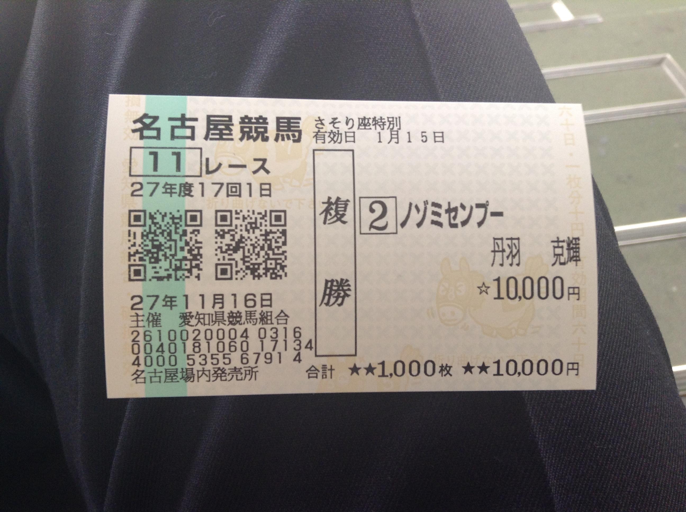 nagoyakeiba1.jpg