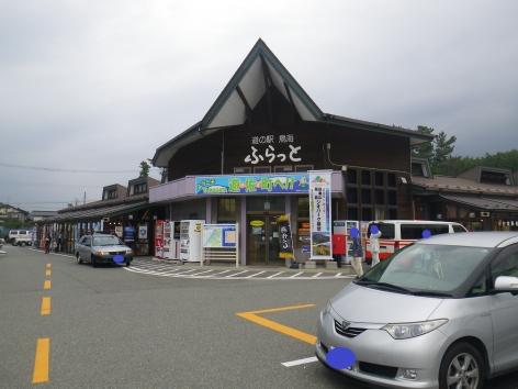2015 道の駅鳥海