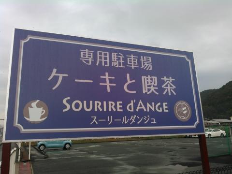 スーリール・ダンジュ 本店 201511 (33)