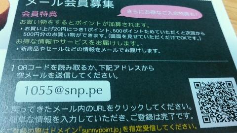 スーリール・ダンジュ 平群店 20151112 (4)