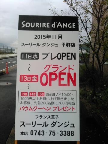 スーリール・ダンジュ 本店 201511 (34)