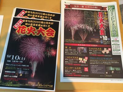 fc2blog_20160924095730abd.jpg