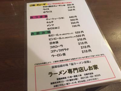 fc2blog_2016102217180716b.jpg