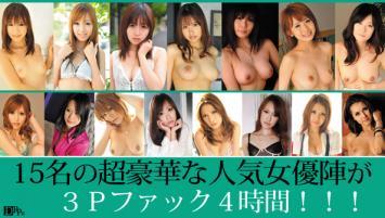 15名の超豪華な人気女優陣たちが3Pファック4時間!