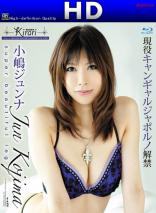 KIRARI 04 現役キャンギャル ジャポルノ解禁