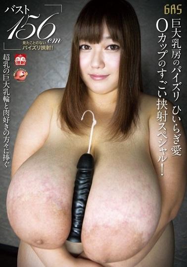 巨大乳房のパイズリ ひいらぎ愛 Oカップのすごい挟射スペシャル!