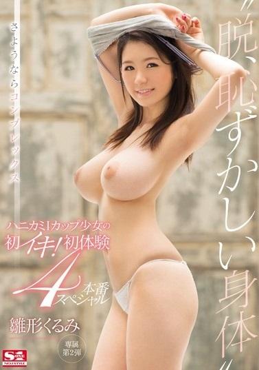'脱、恥ずかしい身体'ハニカミIカップ少女の初イキ!初体験4本番スペシャル 雛形くるみ