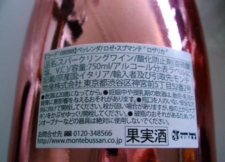 メタリック仕上げボトル