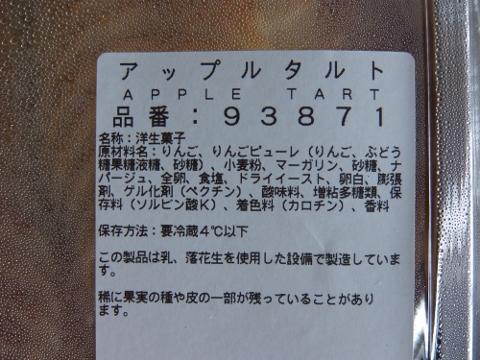 アップルタルト 998円也   コストコ 新商品