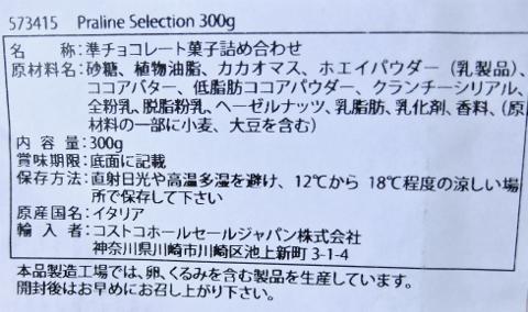 ウィターズ プラリネセレクション 648円也コストコ クリスマス