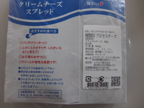 クリームスプレッド 140g×4 1,880円 コストコ