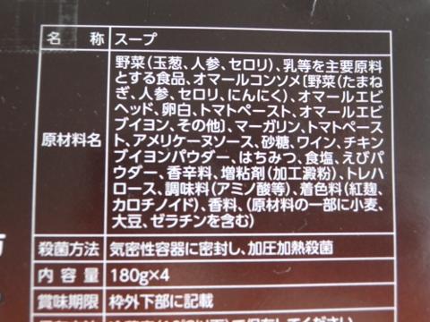 オマール海老のビスク 998円也 コストコ ロブスター