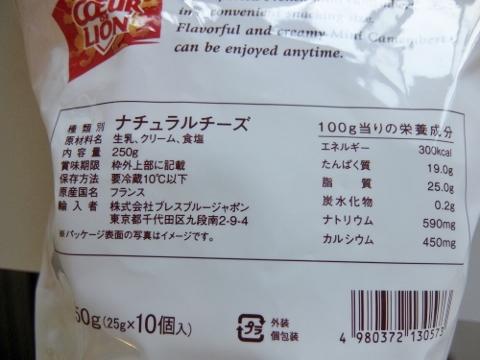 コストコ カマンベールチーズ MINI Camember