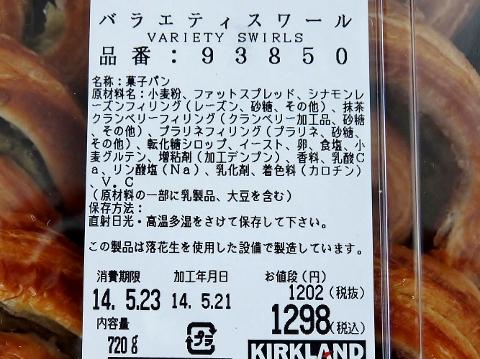 バラエティスワール 1,298円也 バラエティースワール コストコ