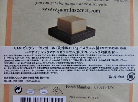 ガミラシークレット(Gamila Secret)の石鹸