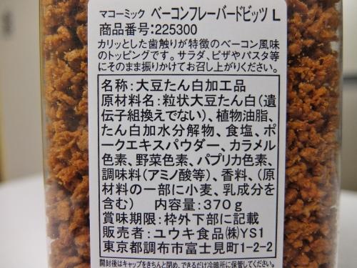 コストコ MC ベーコンビッツ 370g 868円也  マコーミック フレーバード