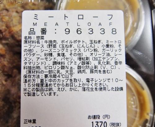 コストコ ミートローフ 1,480円也 新商品