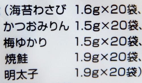 コストコ 永谷園 おとなのふりかけ 100 782円也