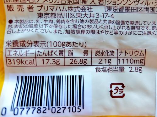 コストコ  JV グリルブラッツ Grilled Brats 498円
