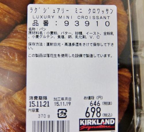 コストコ ラグジュアリー ミニ クロワッサン 698円也 新商品