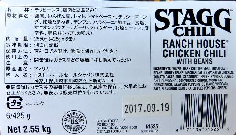 コストコ スタッグ チリビーンズ 6P 1,498円也