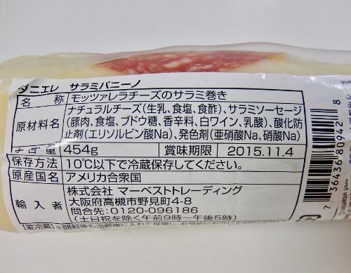 コストコ  サラミパニーノ  ダニエル 円