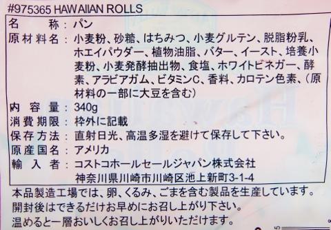 コストコ 新商品 ハワイアンロール 340g 568円也