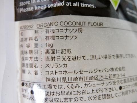 コストコ  オーガニック ココナッツ フラワー 899円也