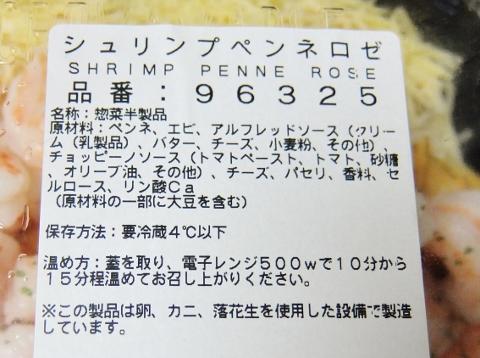 コストコ シュリンプ ペンネ ロゼ 1,580円也(200円引きクーポン使用)