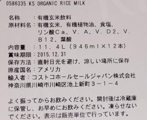 コストコ ライスミルク  KS ORG RICE MILK 2,378円也