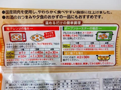 コストコ BNLS RFIED CHICKEN 768円也 フライドチキン