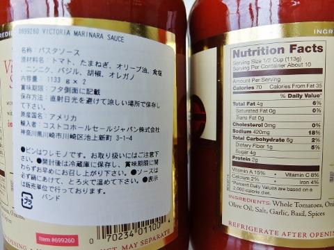 コストコ ビクトリア マリナラソース 1,498円也    トマト
