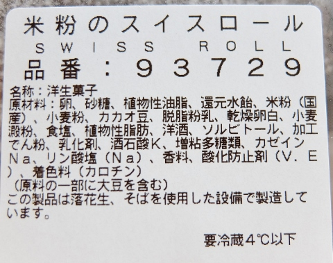 コストコ 米粉のスイスロール 998円也 チーズケーキ