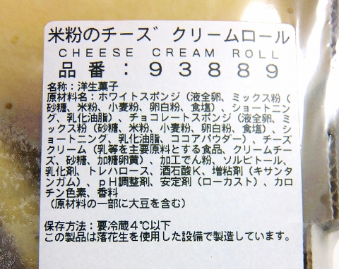 米粉のチーズクリームロール 1,468円也  コストコ 新商品 ロールケーキ
