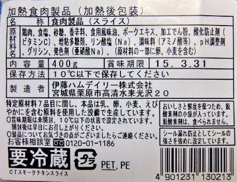 コストコ チキン クラブサンドハウス  チキンスライス 698円也 イトウハム