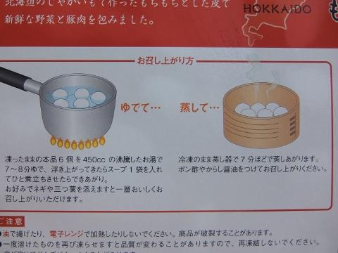 もちもち じゃがまん コストコ 699円也 北海道