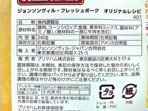 JV フレッシュソーセージ ORGNL 598円也 コストコ ジョンソンヴィル