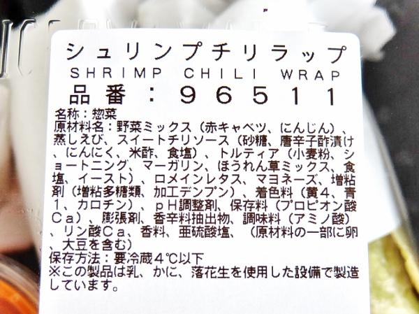シュリンプ チリラップ 899円也 コストコ 新商品