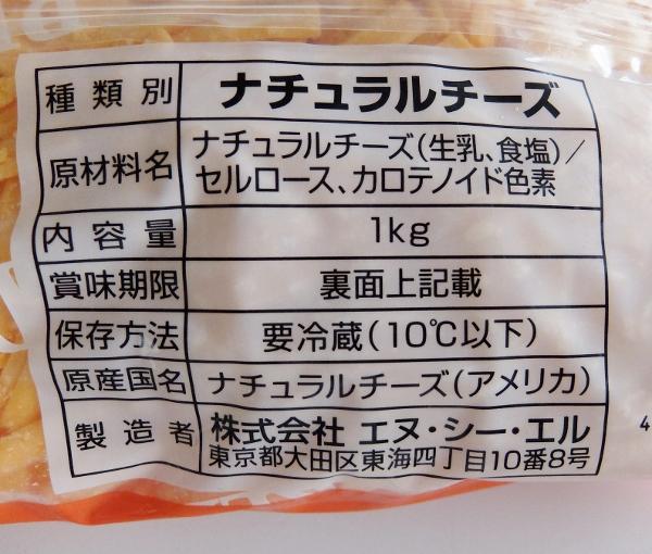 コストコ  レッド チェダー シュレッド 1Kg 円 チーズ