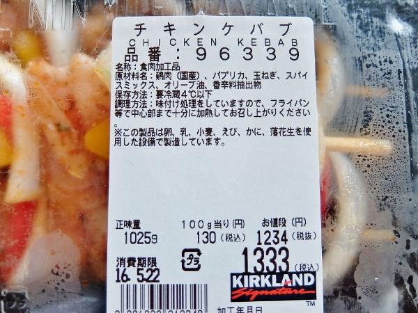 チキンケバブ 1,333円也 コストコ 新商品 シシカバブー