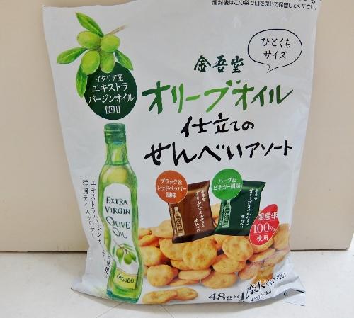 オリーブオイル 煎餅アソート 899円也 コストコ